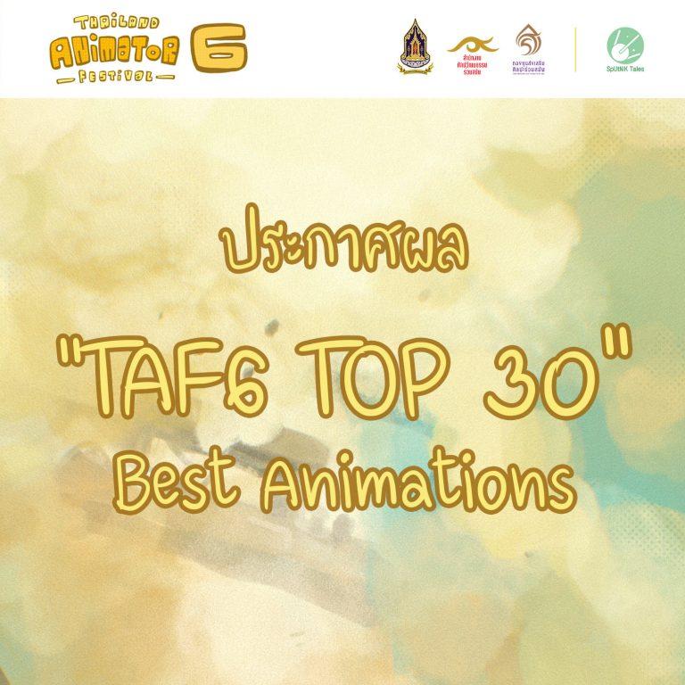 Thailand Animator Festival ครั้งที่ 6